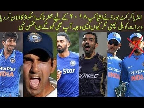 Virat Kohli Why Not Play Asia Cup 2018 ! Bcci Announce Squad For Asia Cup 2018 Virat Kohli Out ?