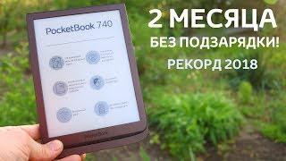 Обзор ФЛАГМАНСКОГО РИДЕРА 2018 года PocketBook 740