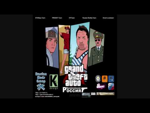 GTA Vc Criminal Russia Radio Retro Full Station
