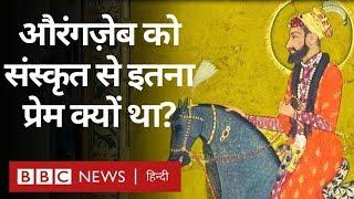 Aurangzeb के Sanskrit पर फिदा होने की वो कहानी (BBC Hindi)