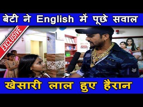 खेसारी लाल की बेटी बनी रिपोर्टर, पिता से पूछा ' आपकी बेस्ट फ्रेंड कौन है ? '| Bindaas Bhojpuriya