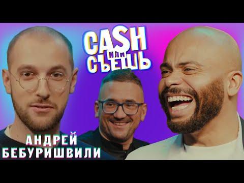 CASH или СЪЕШь #9//Мигель и Андрей Бебур