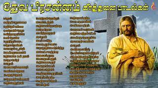 Deva Prasannam Christian Traditional Songs | Holy Gospel Music