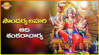 Soundarya Lahari | Adi Shankaracharya | Duraga Devi Telugu Mantras And Slokas | Devotional TV