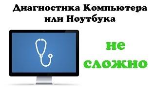 диагностика Компьютера или Ноутбука, проверка работоспособности