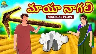 Telugu Stories for Kids - మాయా నాగలి | Telugu Kathalu | Moral Stories | Koo Koo TV Telugu