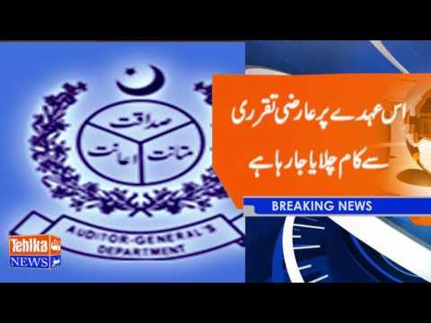Auditor General of Pakistan position still vacant