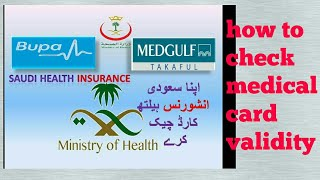 How check medical card validity in kss info lab and entertainment.
