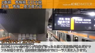立川駅2番線発車メロディ「JR-SH-5-1」