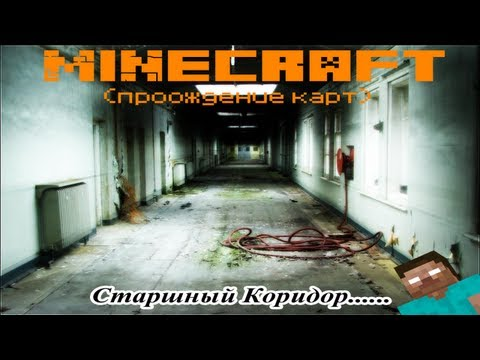 Minecraft(прохождение карт)- Страшный Коридор.....