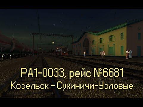 Trainz: РА1-0033, рейс №6681, Козельск — Сухиничи-Узловые