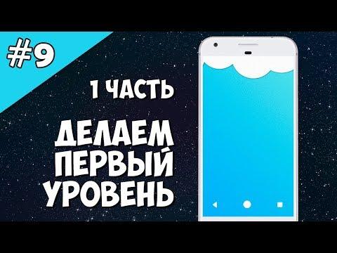 Android Studio создание игры 9: Делаем первый уровень игры (Часть 1).