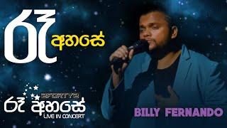 Ra Ahase - Ra Ahase Live Negombo 2017