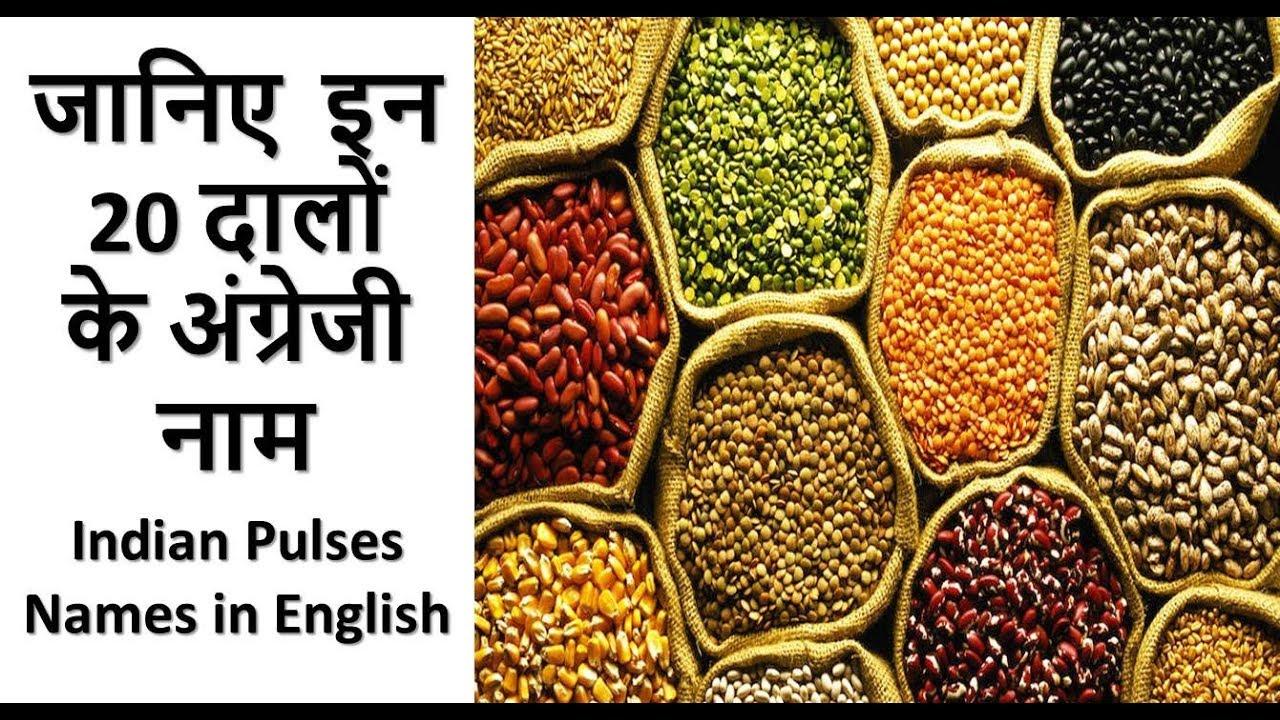 जानिए इन 20 दालों के अंग्रेजी नाम | Indian Pulses Names in English