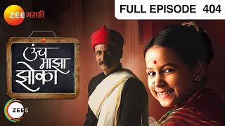 Uncha Maza Zoka | Marathi Serial | Episode 404 | Full Episode | Zee Marathi TV Serials