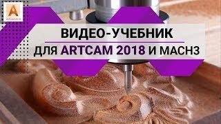 ArtCAM 2018 уроки. Видео-учебник для начинающих