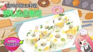 今回は香川の郷土料理「押し抜き寿司」をご紹介します。 春・鰆の時期に...
