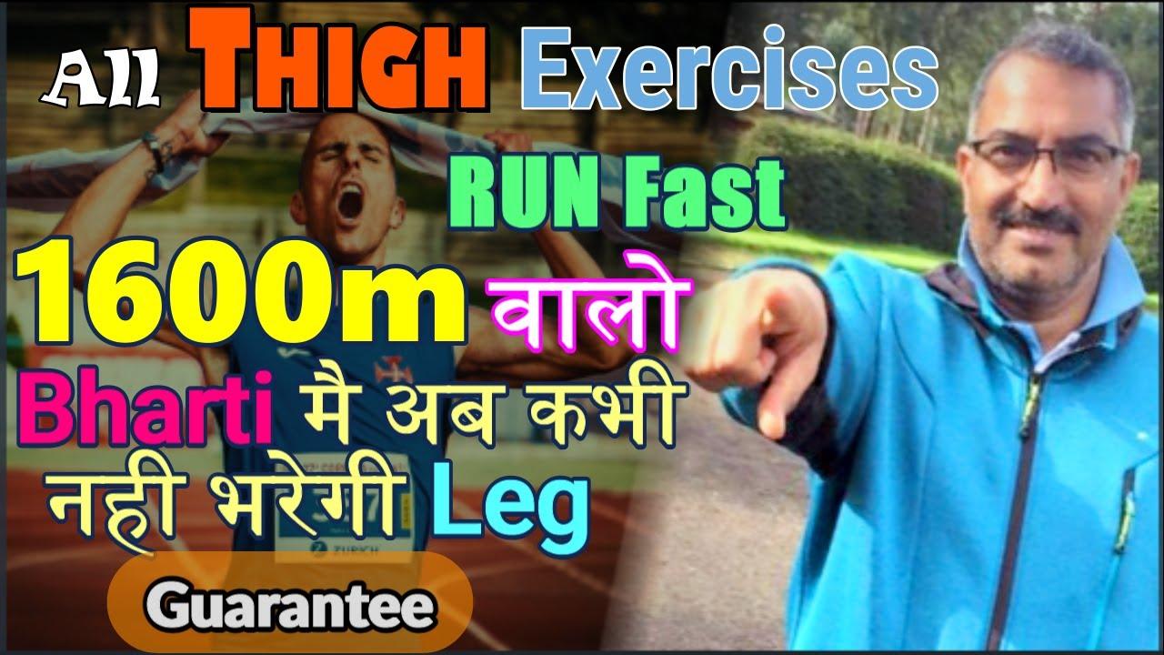 1600m Bharti walo RUNNING SPEED FAST karo Thigh Exercises kar ke | Bharti मै अब कभी नही भरेगी Leg.