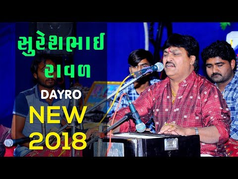 Suresh Raval Gujarati Dayro 2018