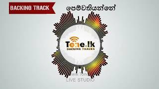 Without Voice පෙම්වතියන්නේ පෙම්වතියන්නේ Karaoke Sinhala Song