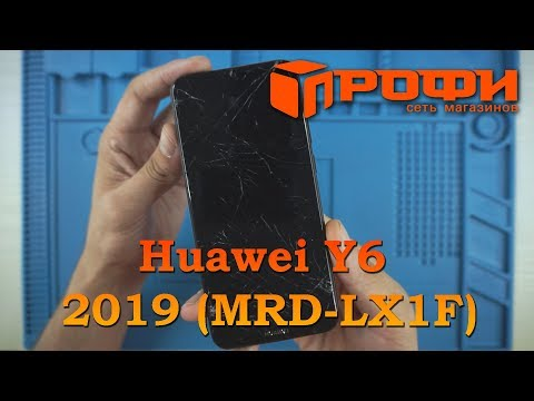 Huawei Y6 2019 MRD-LX1F разборка/ Замена дисплея/ Профи