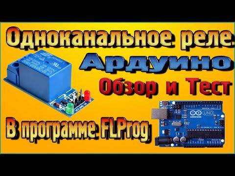 Одноканальное реле Ардуино, Обзор и Тест в программе FLProg
