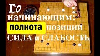 Игра Го для начинающих: полнота позиции, принцип силы и слабости