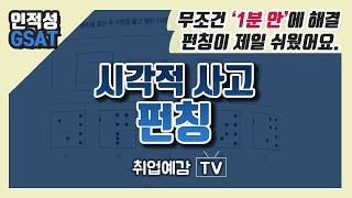 [인적성]GSAT 벼락치기!! 펀칭 문제를 끝장내자!(Feat. 친절한히로)