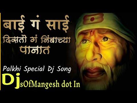 Bai Ga Sai Disto Ga Nimbachya Panat- (Sai Palkhi Official Remix)- DjsOfMangesh Dot In