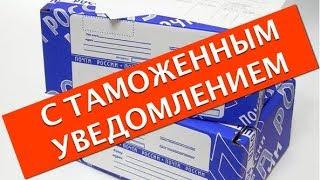 Риски заказа за границей: посылка пришла с таможенным уведомлением? задержала таможня? нотификация?