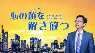 クリスチャン映画「心の鎖を解き放つ」人間は本当に自分の運命を支配しているのだろうか 日本語