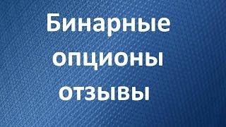 бинарные опционы отзывы реальные от новичков!!!