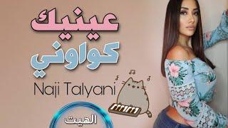 Naji Talyani - 3inik Kwawni Ya Chaba (Lhayt / Reggada)   عينيك كواوني
