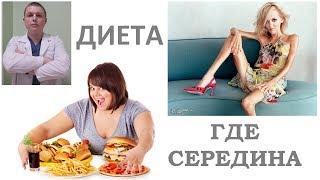 Диета | Нормы питания | Советы