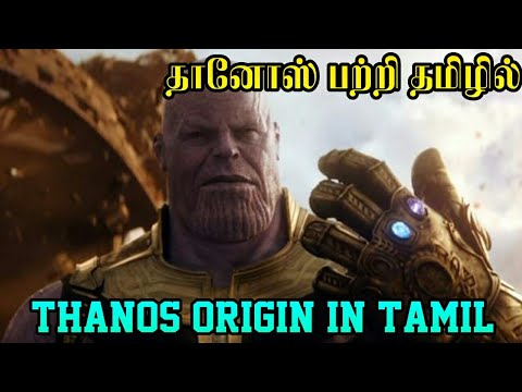 Thanos Origin And Interesting Facts In Tamil