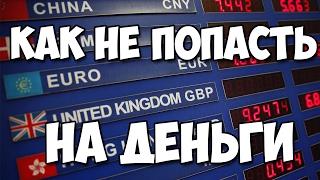Как не попасть на деньги в первые дни в Польше?(, 2017-02-19T17:16:57.000Z)