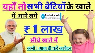 Download विवाह के लिए सभी बेटियों के खाते में सरकार दे रही है ₹100000 की नगद राशि ll आज ही करें आवेदन ll Mp3 and Videos