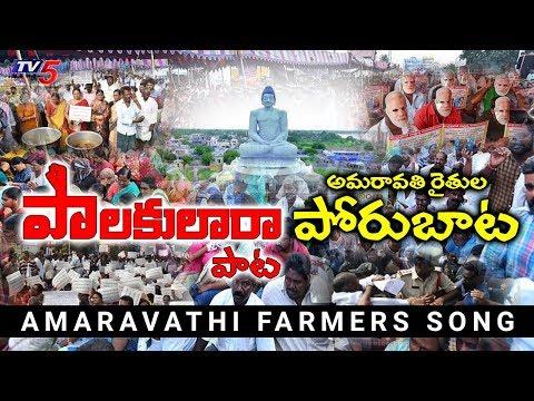 Amaravati Farmers Song