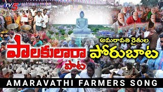 Amaravati Farmers Song | Amaravathi Songs 2020 | AP Capital | AP CM Jagan | Chandrababu | TV5 News