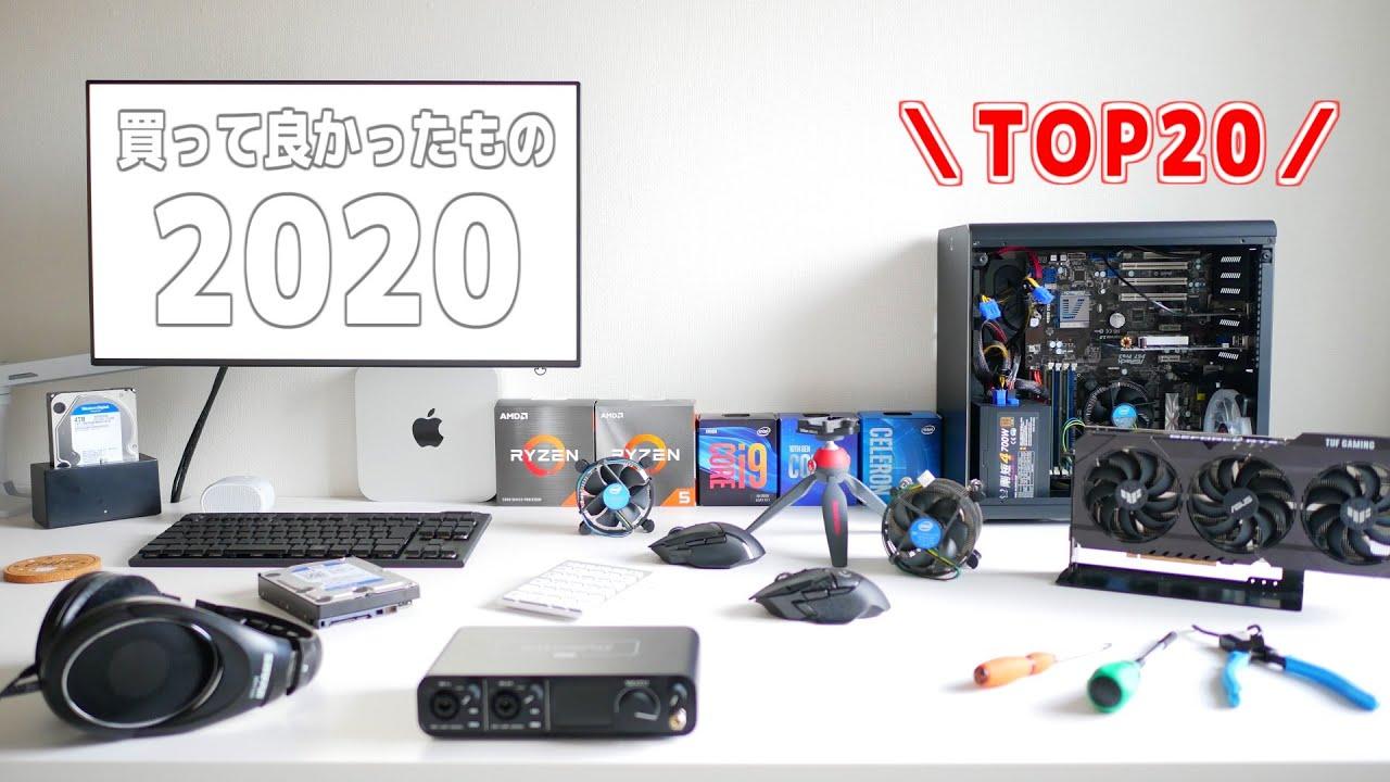2020年買って良かったものランキング【TOP20】