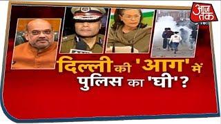 दिल्ली की 'आग' में पुलिस का 'घी'? | Dangal with Rohit Sardana | 26 Feb 2020