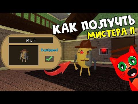 Как получить СКИН МИСТЕРА П. бесплатно в игре Свинка Пигги роблокс | Piggy Roblox | Mr. P