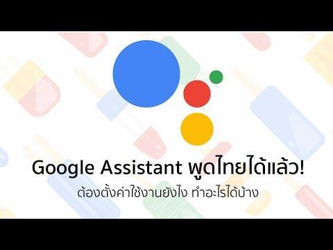 Google Assistant พูดไทยได้แล้ว ต้องตั้งค่าใช้งานยังไง ทำอะไรได้บ้าง - วันที่ 16 May 2018