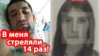 """Расул Мирзаев: """"В меня стреляли 14 раз!"""" Девушкой оказалась Зубайдат Исмаилова."""