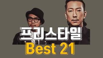 ✅프리스타일(FreeStyle)|베스트 21 모음.zip|광고 ❌|미니홈피 BGM급 프리스타일 노래 모음.zip