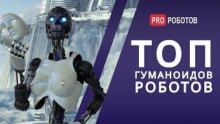 Топ гуманоидных роботов / Роботы 2021