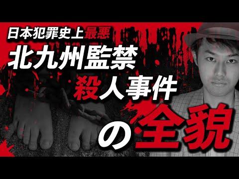 事件 北九州 連続 殺人