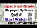 Rpsc First Grade Gk Paper syllabus in Hindi