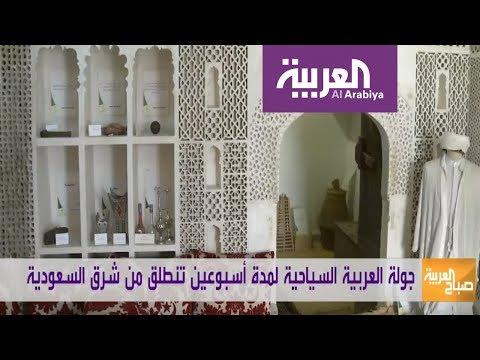 جولة العربية السياحية لمدة أسبوعين تنطلق من شرق السعودية  - نشر قبل 1 ساعة