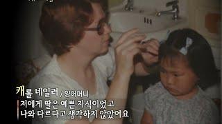 MBC 다큐스페셜 - 유일한 동양인, 괴롭힘에 전학을 다녀야만 했던 입양인 구희숙 20140728